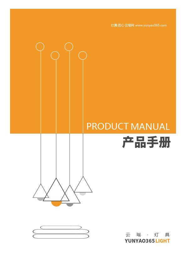 温馨暖色调时尚灯具企业产品宣传册