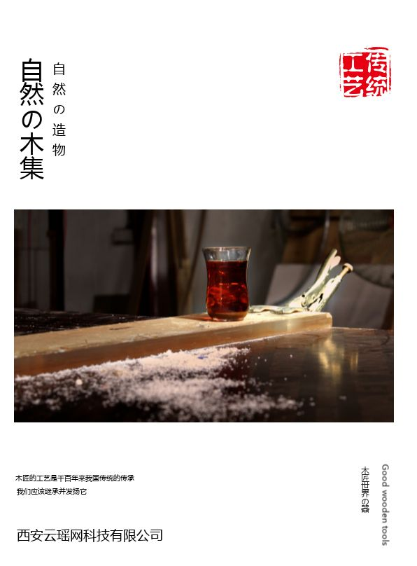 传统工艺匠人精神木匠工艺宣传册