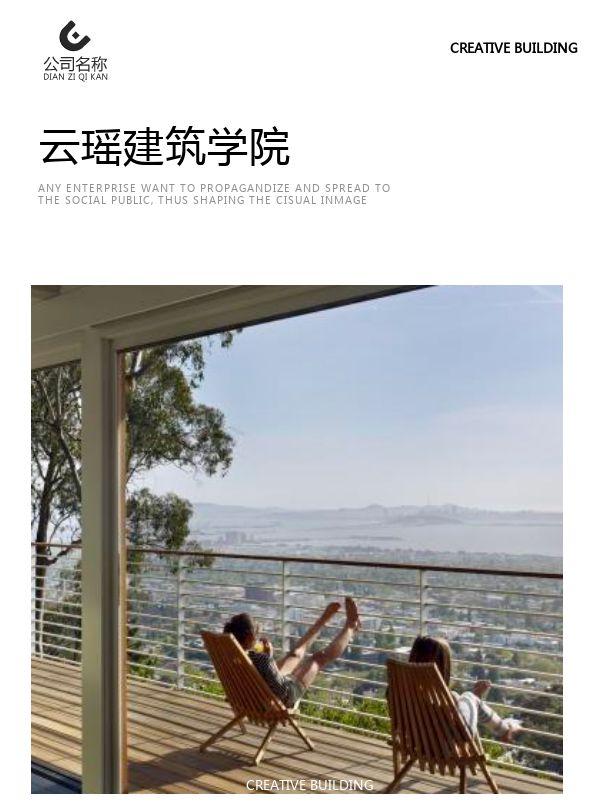 简约风建筑学院企业宣传画册