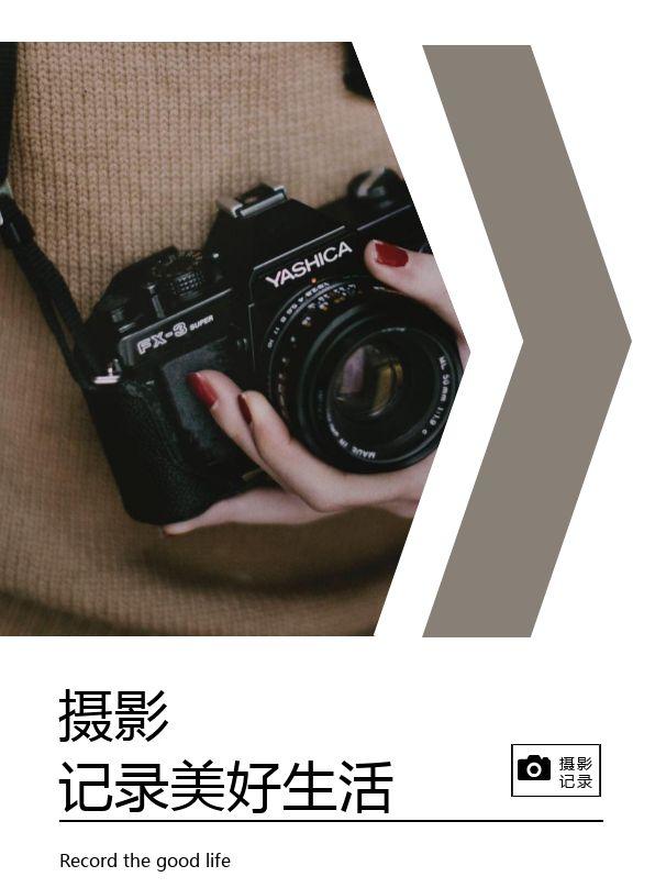 时尚海报风唯美摄影宣传册电子杂志