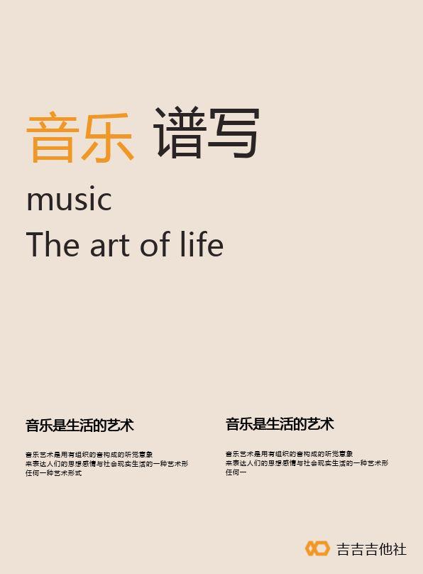音乐是生活的艺术时尚音乐艺术电子杂志