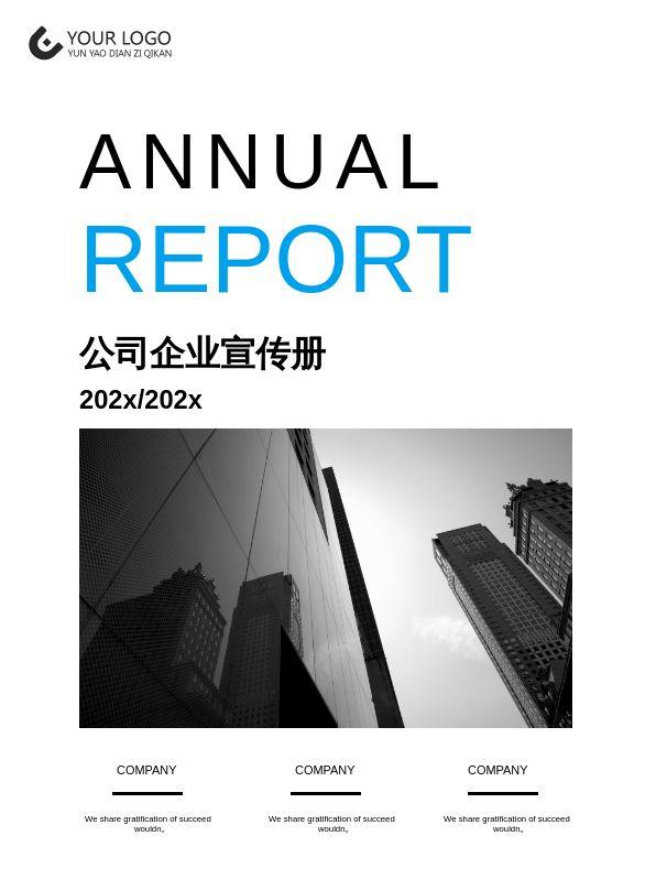 商务大气企业宣传介绍企业期刊