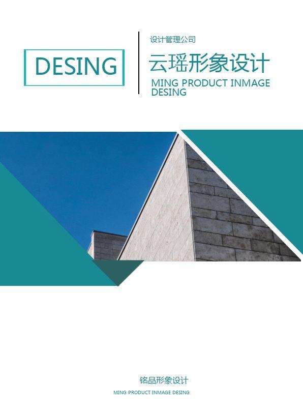 蓝绿色商务风企业形象宣传展示企业期刊