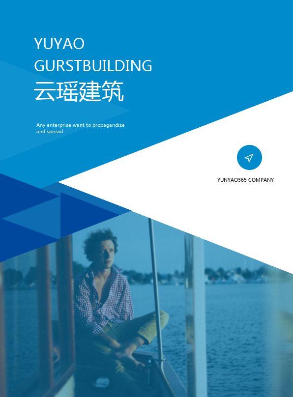 淡蓝色几何拼接风建筑宣传企业宣传册