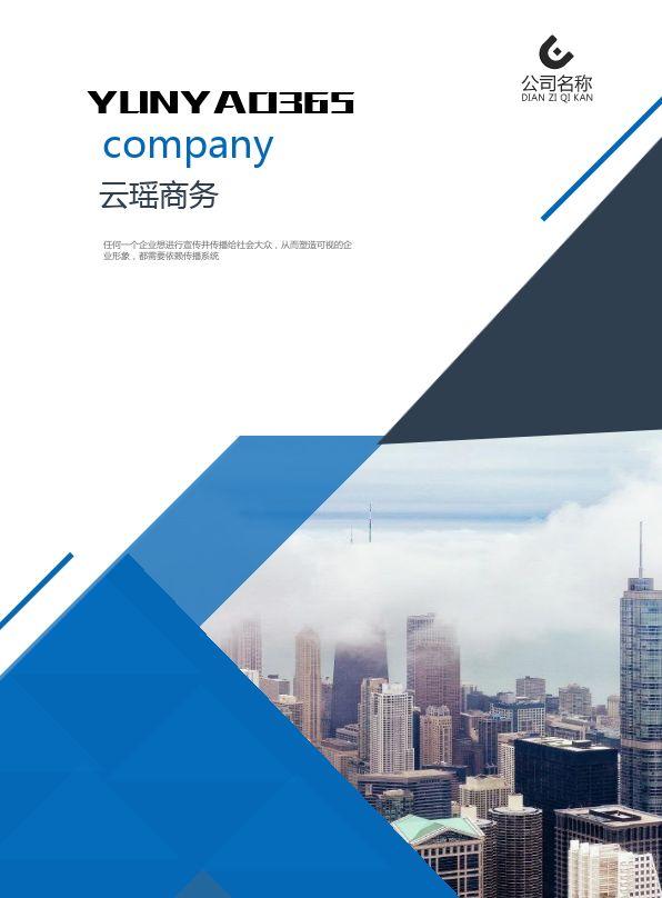 几何淡蓝色商务宣传通用企业期刊