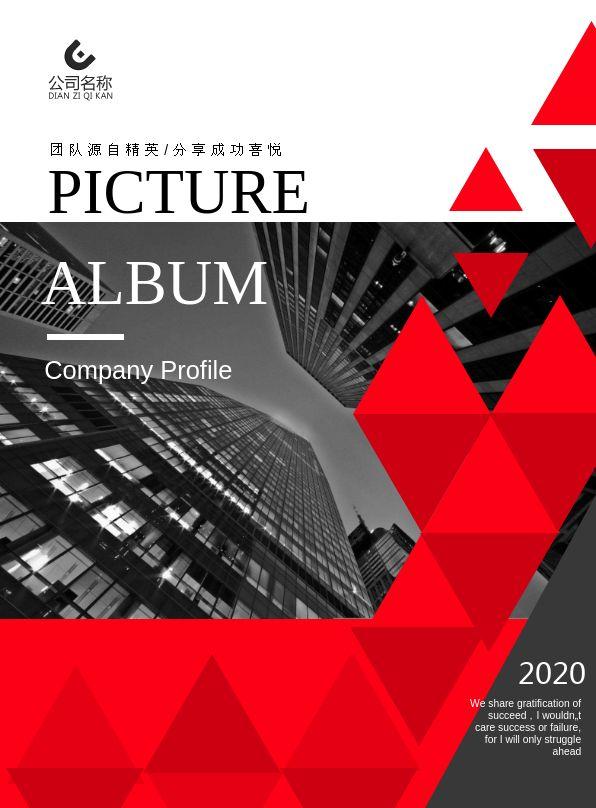红色几何通用企业中英文印刷企业画册