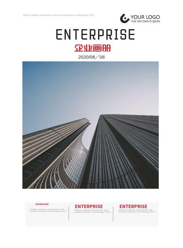 红色商务风企业设计宣传画册