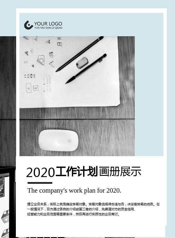 浅蓝色工作计划展示企业画册