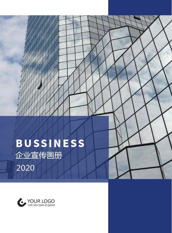 蓝色几何商务风企业宣传电子画册