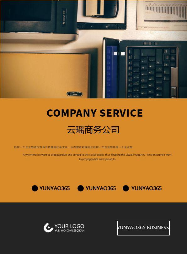 橙色简约商务风产品宣传企业画册