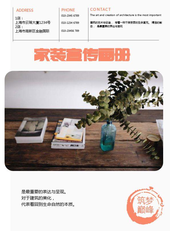 简约时尚家装产品展示宣传册