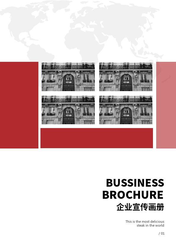 红色时尚企业宣传画册