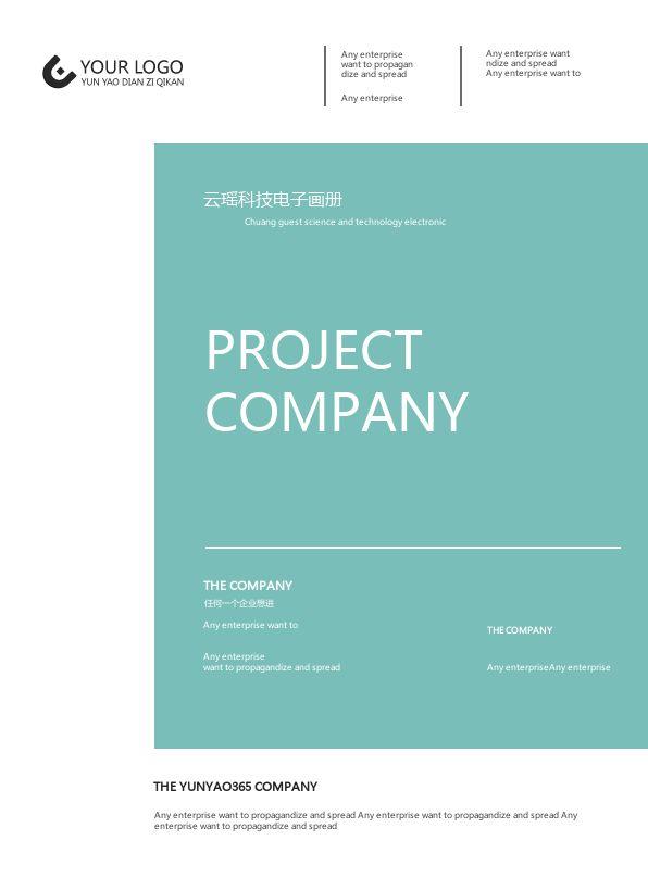 绿色简约企业团队科技展示电子相册