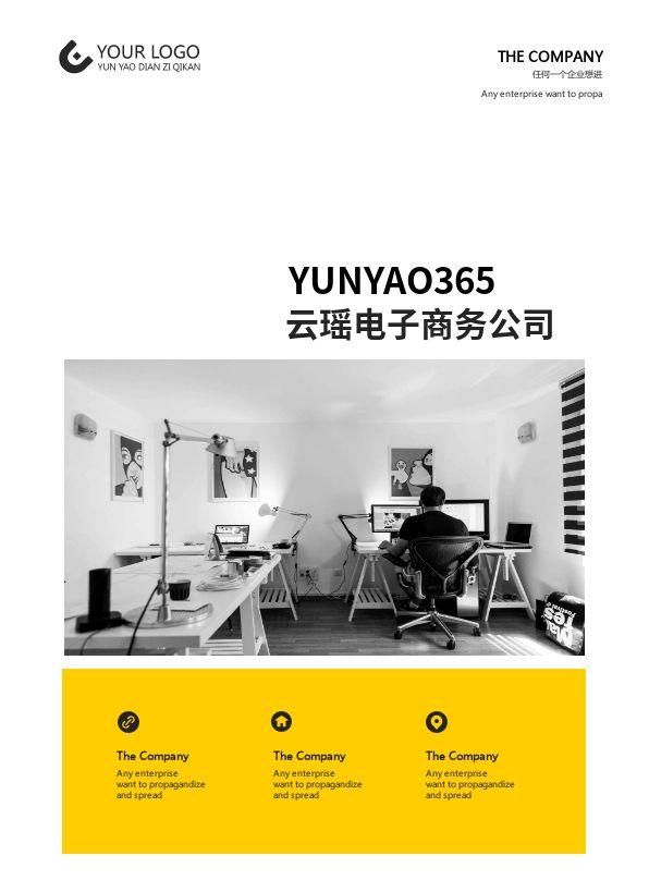 黄色简洁风电子商务团队企业画册