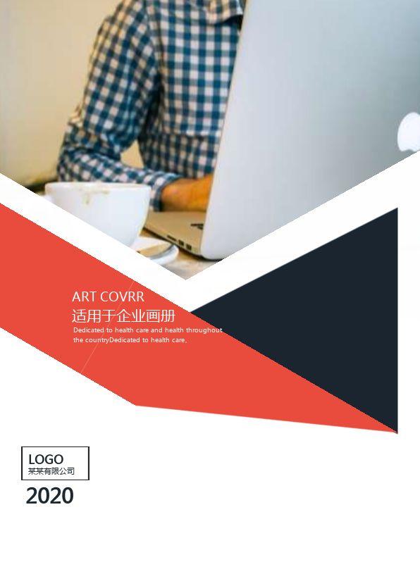 简约几何风互联网金融宣传企业画册