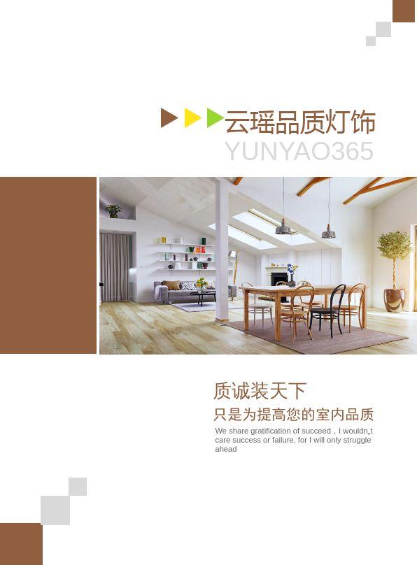 创意家居灯饰设计制作企业宣传册