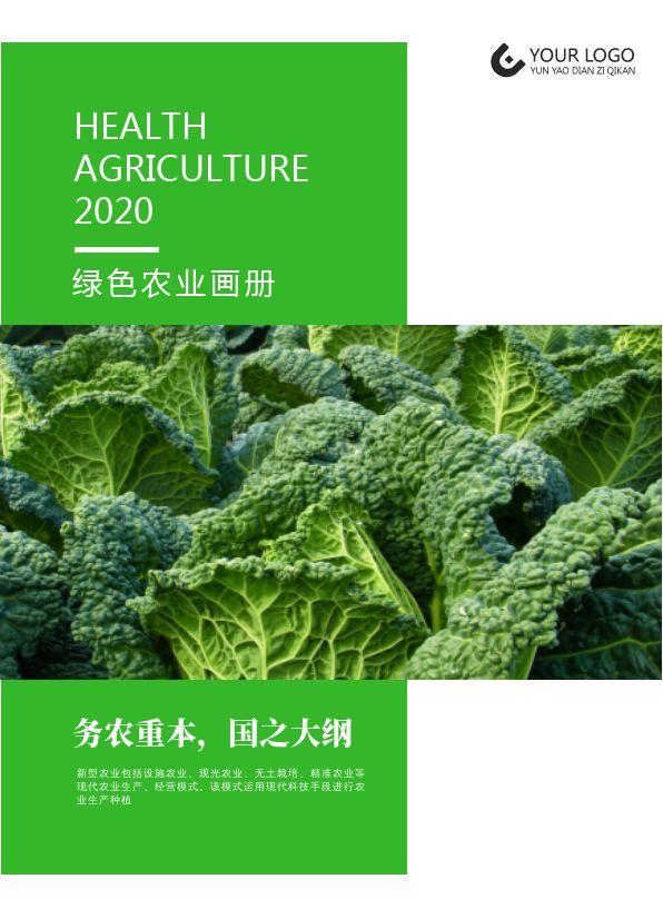 绿色农业产品公司宣传企业画册