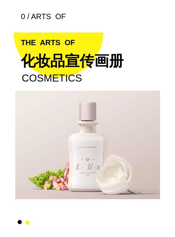 创意潮流黄色小清新化妆品宣传册