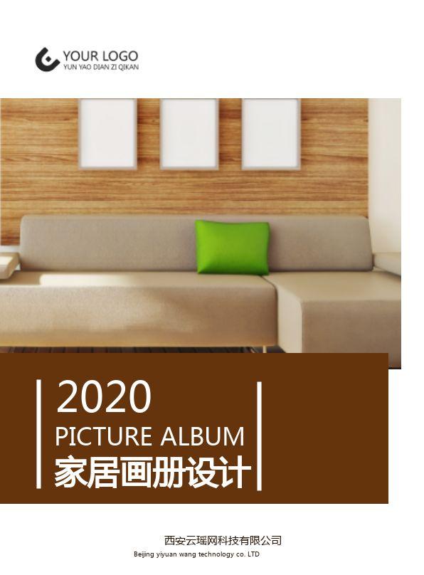 棕色时尚家居设计宣传册