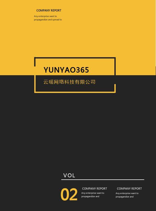 时尚黄色互联网科技公司企业画册
