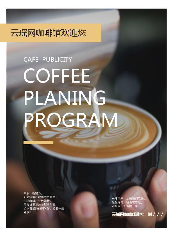 咖啡店品牌招商产品宣传册