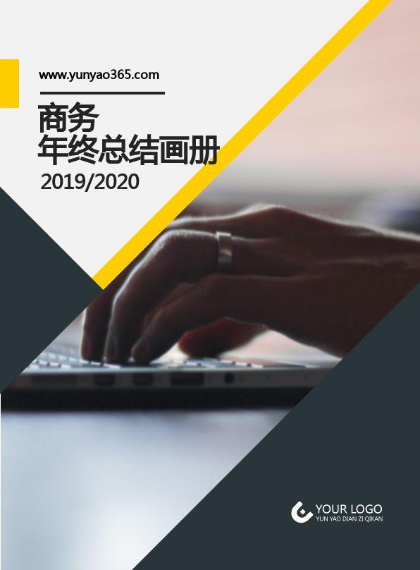 商务风公司年终总结报告企业画册