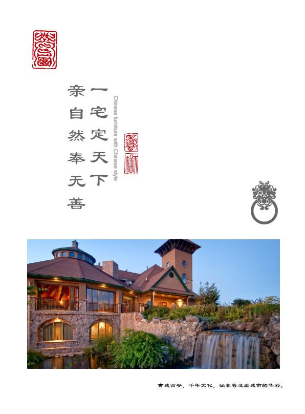 简洁风中式房地产楼书设计宣传册