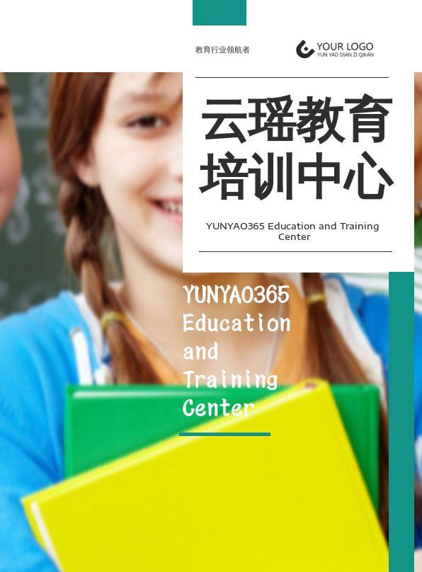简约绿色儿童教育培训中心介绍电子相册