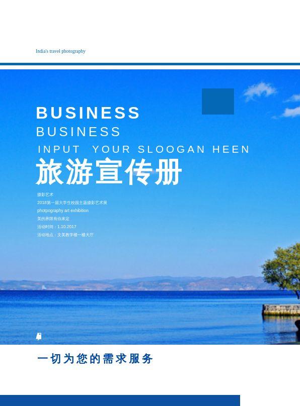 清新风印度旅游景点摄影设计宣传册