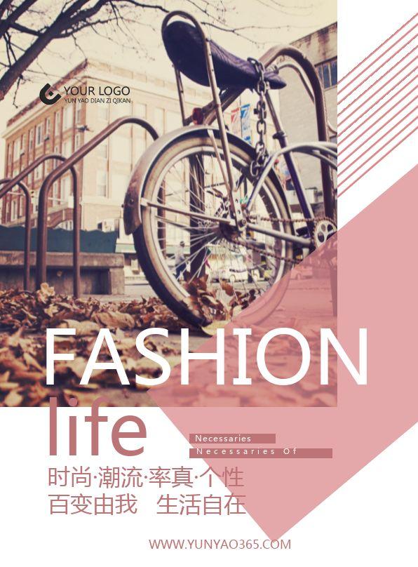 时尚潮流风女性生活化电子杂志