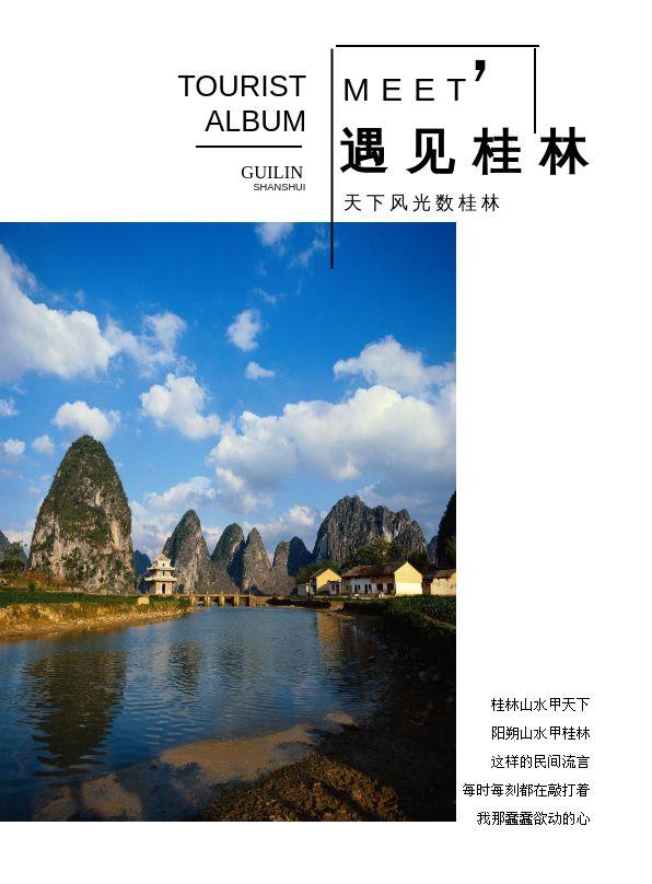 典雅风旅游景点桂林山水介绍电子相册