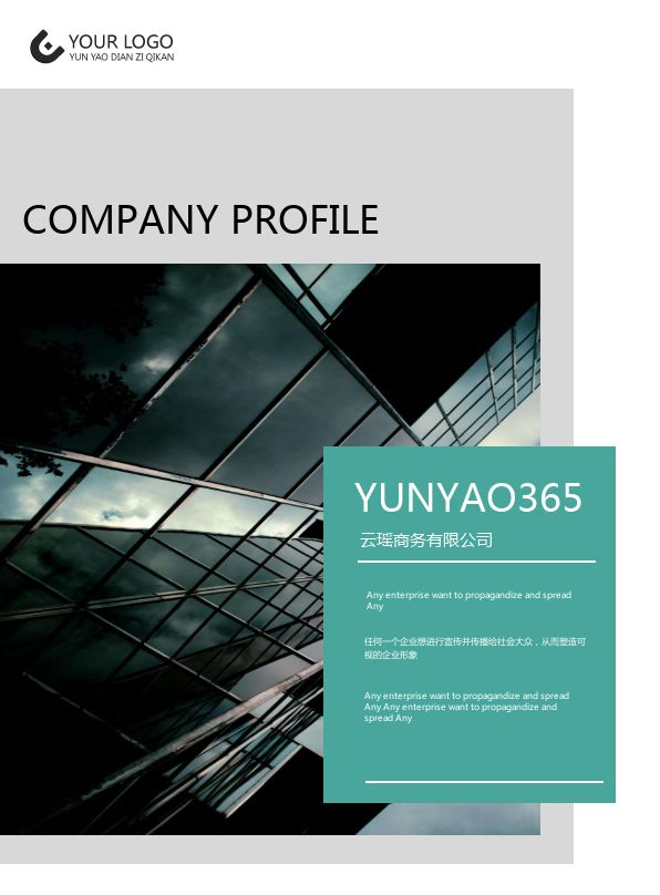 建筑元素互联网商务公司宣传展示电子画册