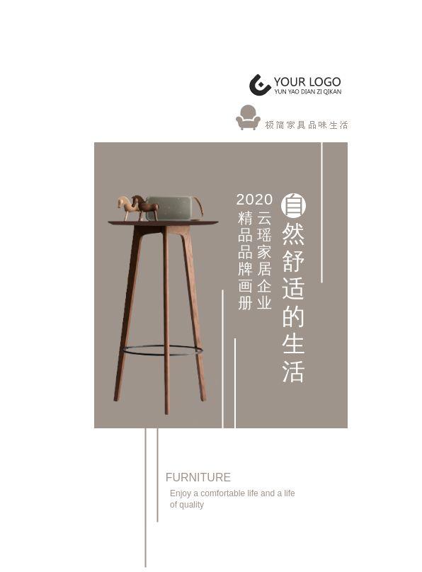 时尚设计木质家具商品宣传电子画册