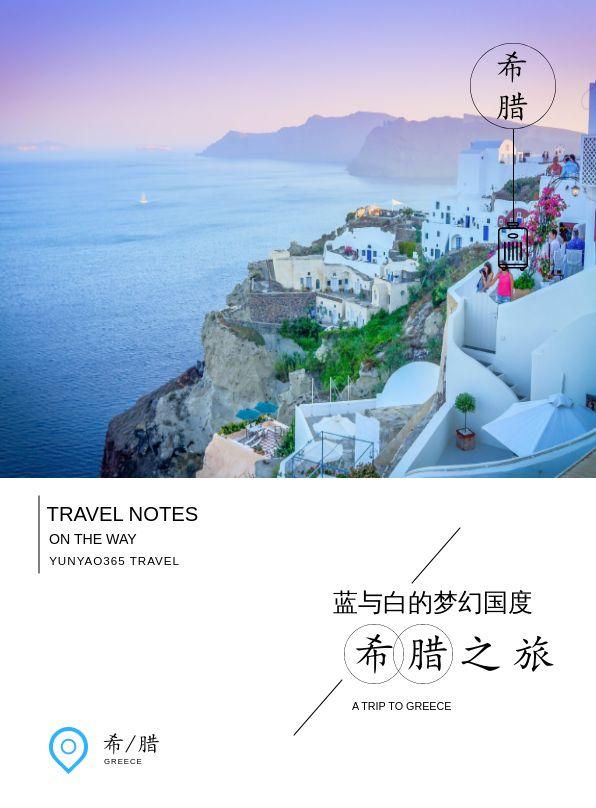 梦幻希腊旅游城市景点宣传电子画册