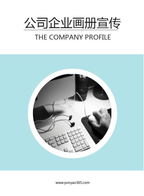 天蓝色企业文化宣传公司形象展示电子画册