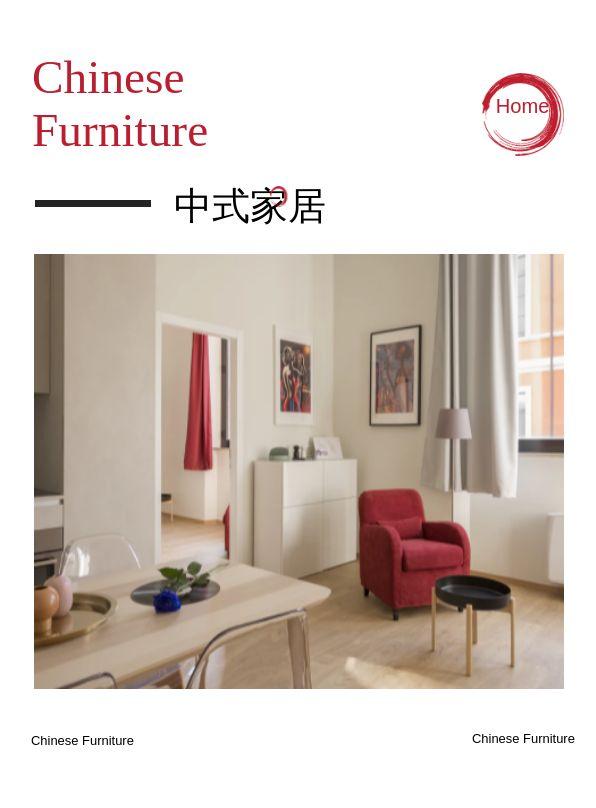 时尚中式家居产品宣传展示电子画册