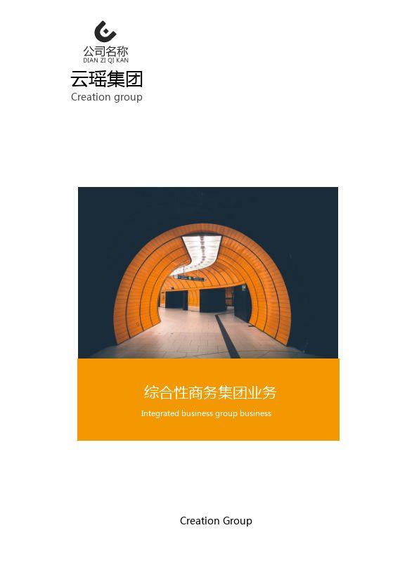 高端大气商务企业集团宣传电子画册