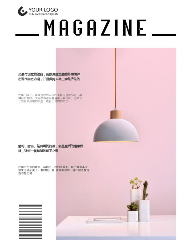 粉色唯美时尚家具家装宣传展示电子画册