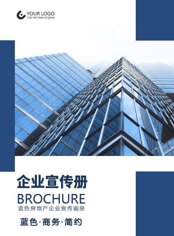 蓝色大气建筑企业公司宣传展示电子画册
