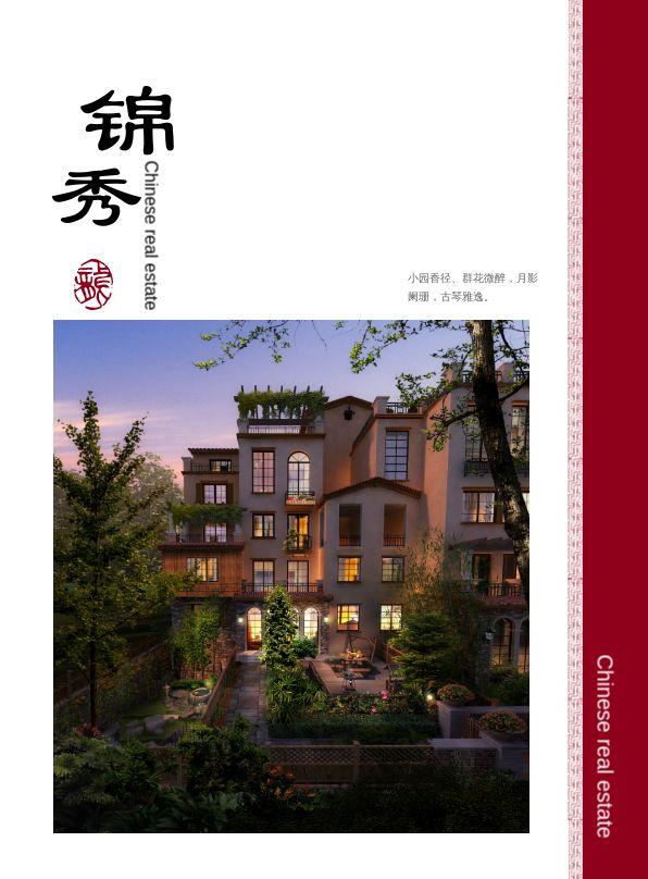 中式大气房地产集团楼盘宣传展示电子画册