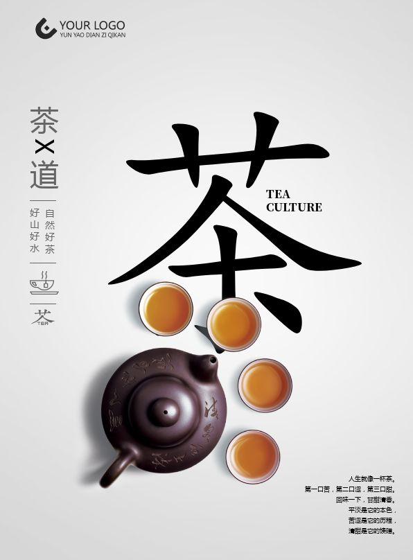 简约传统茶文化宣传茶具商品展示电子画册