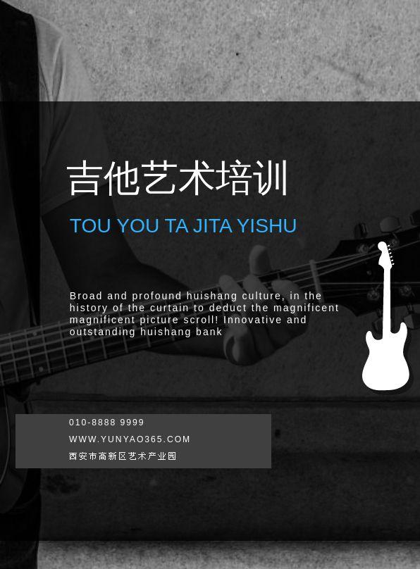 灰色简约吉他艺术培训宣传整套电子画册