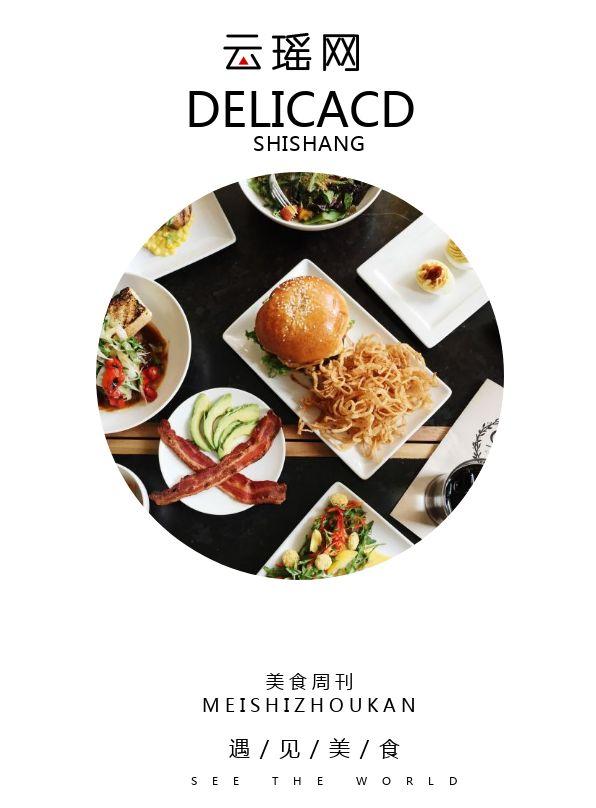 时尚美食店铺菜品宣传展示电子画册