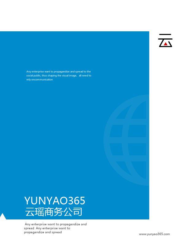 蓝色简约商务企业团队宣传展示电子画册