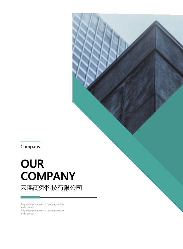时尚大气商务科技企业宣传展示电子画册
