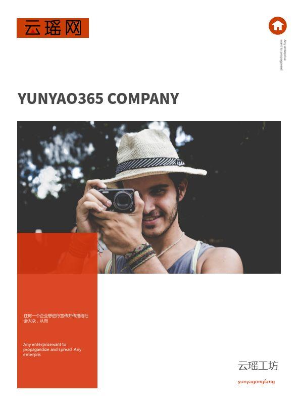 时尚创意摄影工作室公司宣传展示电子画册