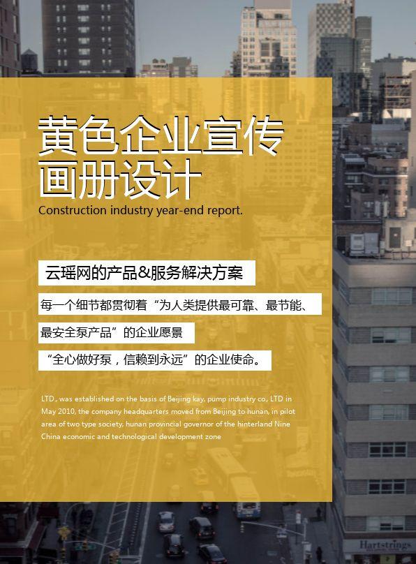 黄色建筑行业报告企业文化宣传电子画册
