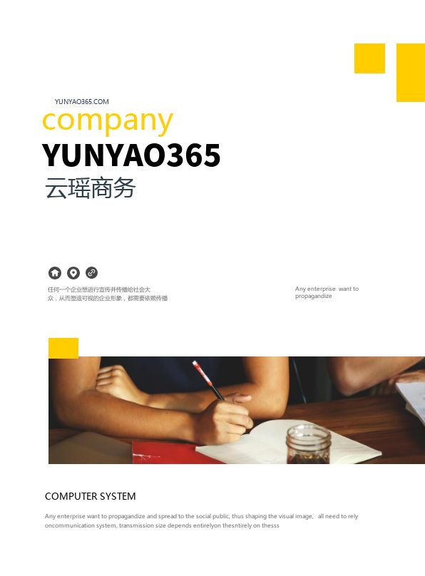 黄色大气商务IT公司展示宣传电子画册