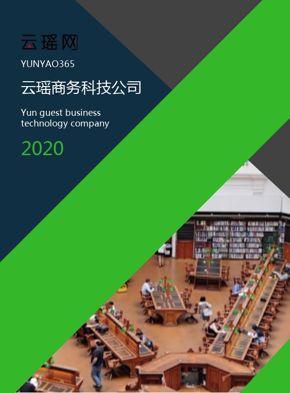绿色设计商务企业公司宣传展示电子画册