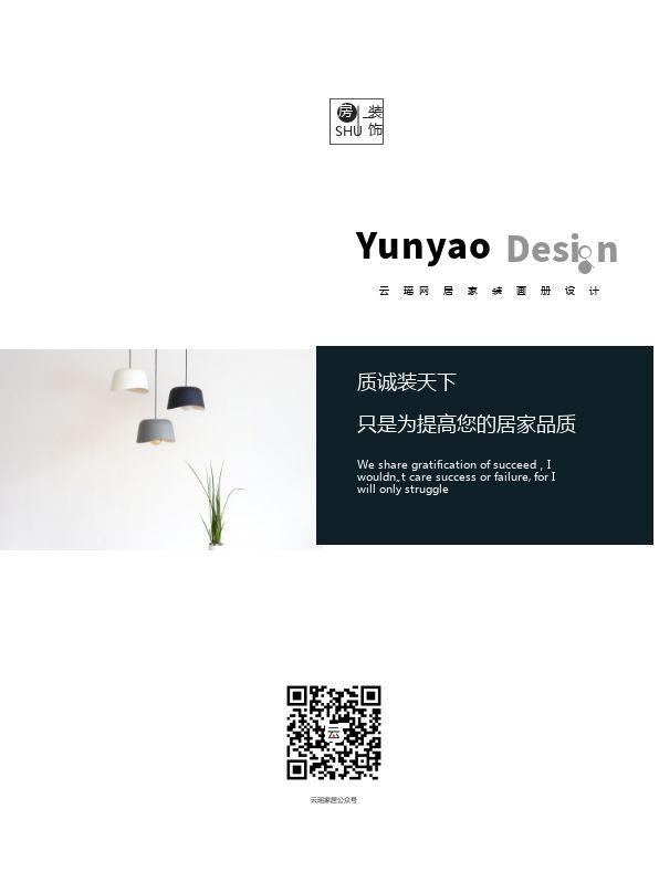 冷色时尚家装家居产品宣传推广电子画册